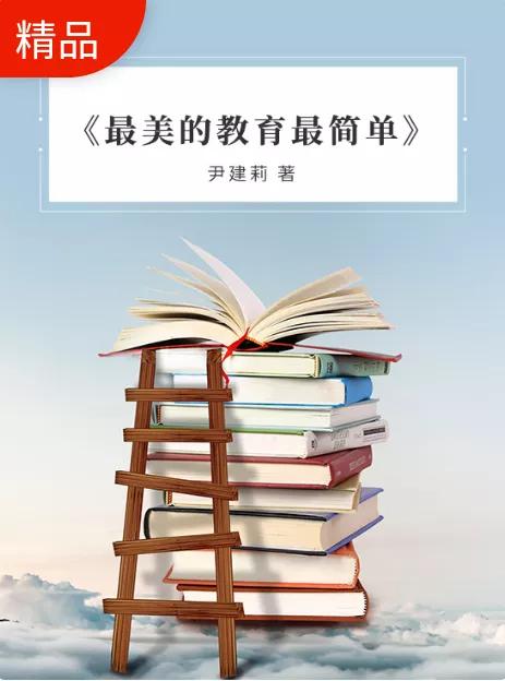 最美的教育最简单,6本关于教育的书籍推荐