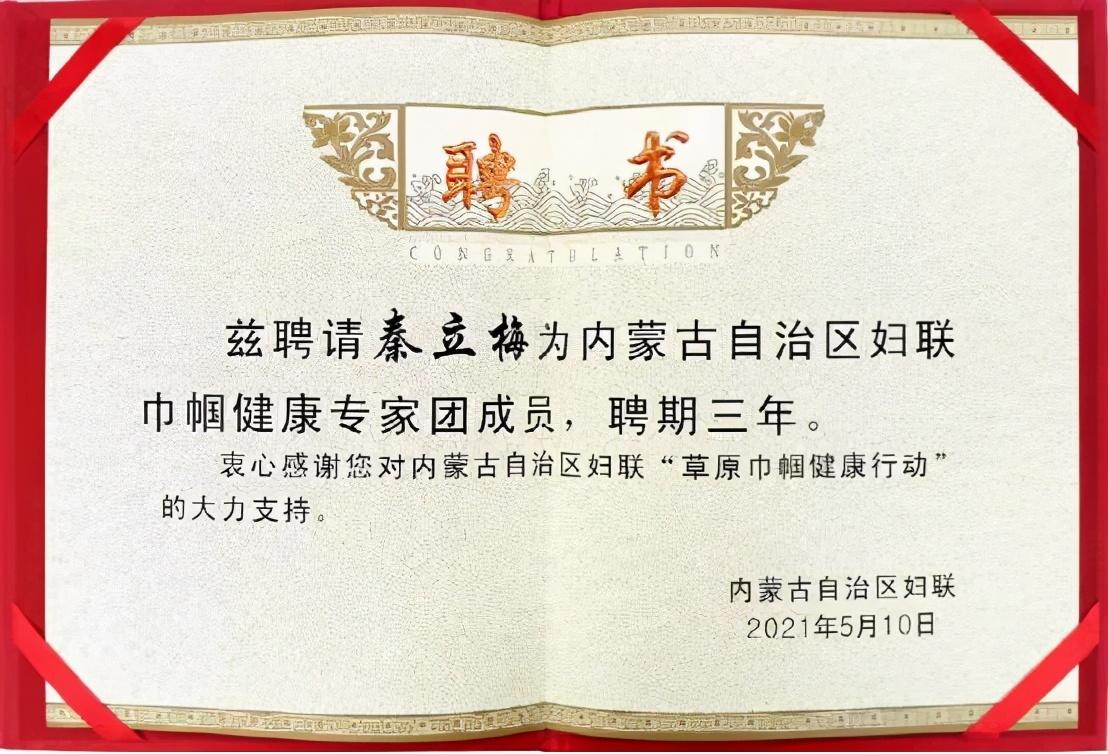 """内蒙古民进""""健康·彩虹行动""""服务团为50名两癌妇女实施救助"""