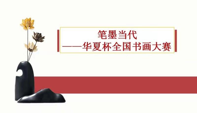 笔墨当代——华夏杯全国书画大赛获奖名单