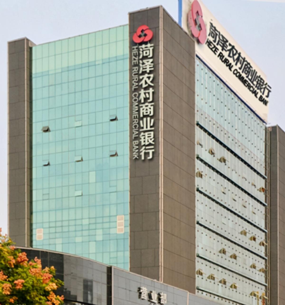 菏泽农村商业银行冲刺上市:股权结构分散,资产质量承压
