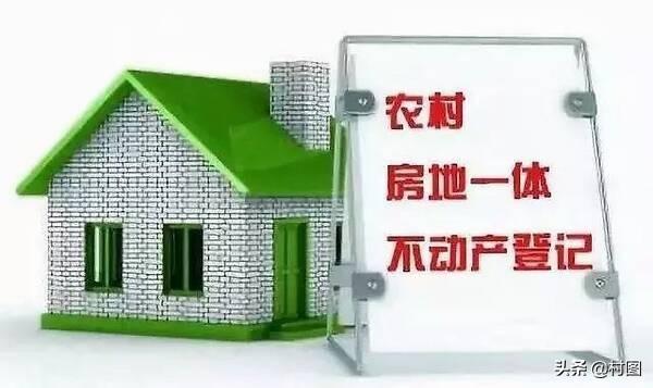 土改后房产被登记(土改房屋的有关规定)