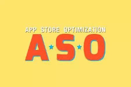 ASO干货,0基础小白也能学会的超全ASO知识