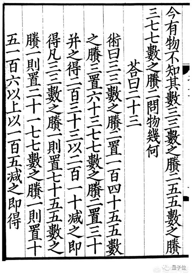 韩信竟是数学大师?中国古代数学启发计算机加密算法