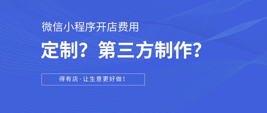 科普篇 | 如何在微信小程序上开店?定制开发还是第三方制作平台?