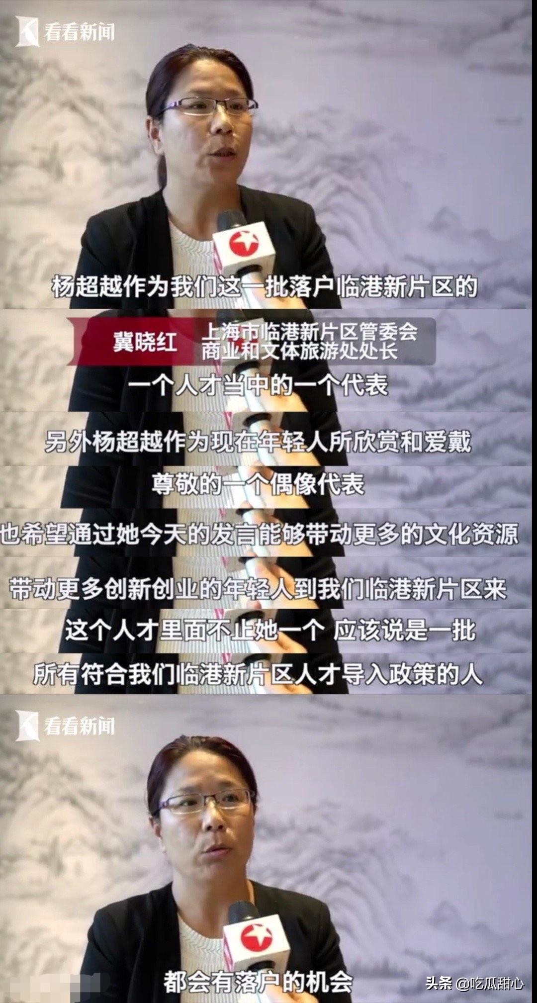 杨超越通过特殊人才引进落户上海引热议,本人出面回应质疑