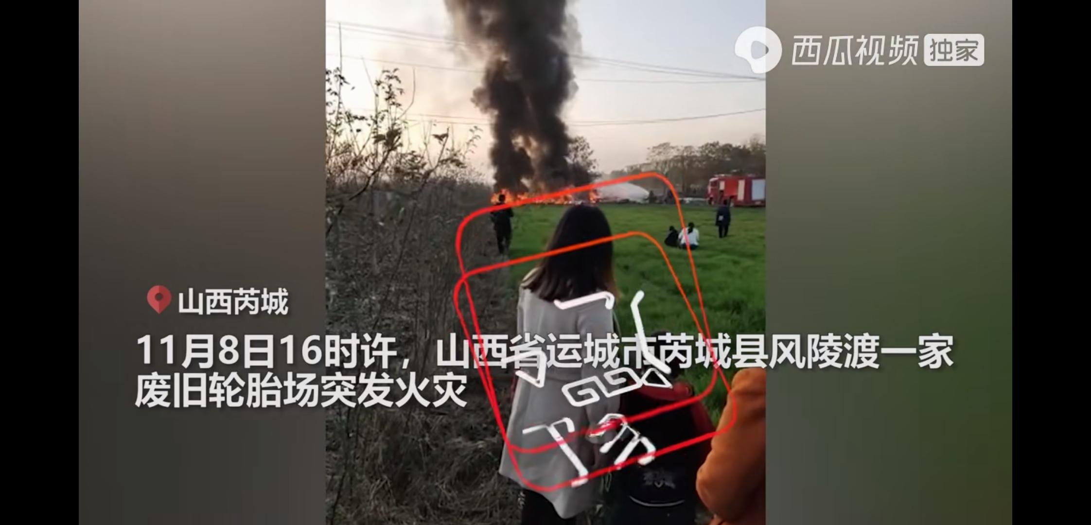 山西芮城县 风陵渡一废旧轮胎场发生火灾,现场烟尘弥漫 消防员赶到现场紧急扑救