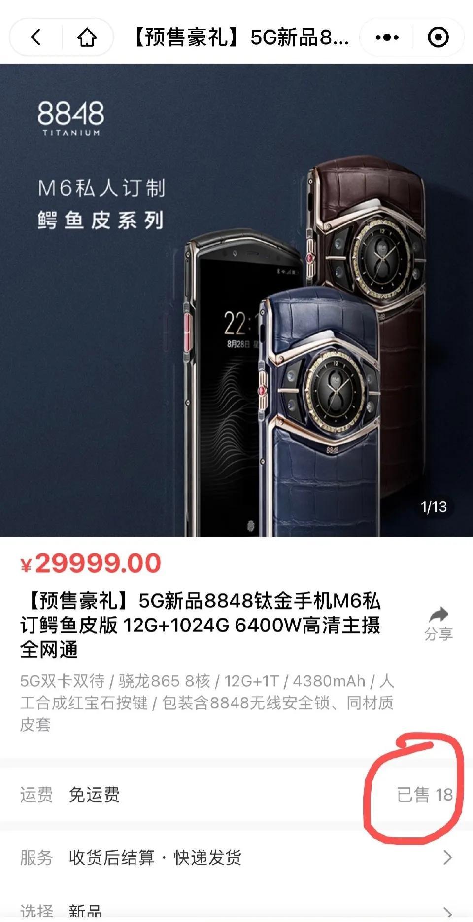 iPhone13Pro黄金版起售价27万(18K纯金)
