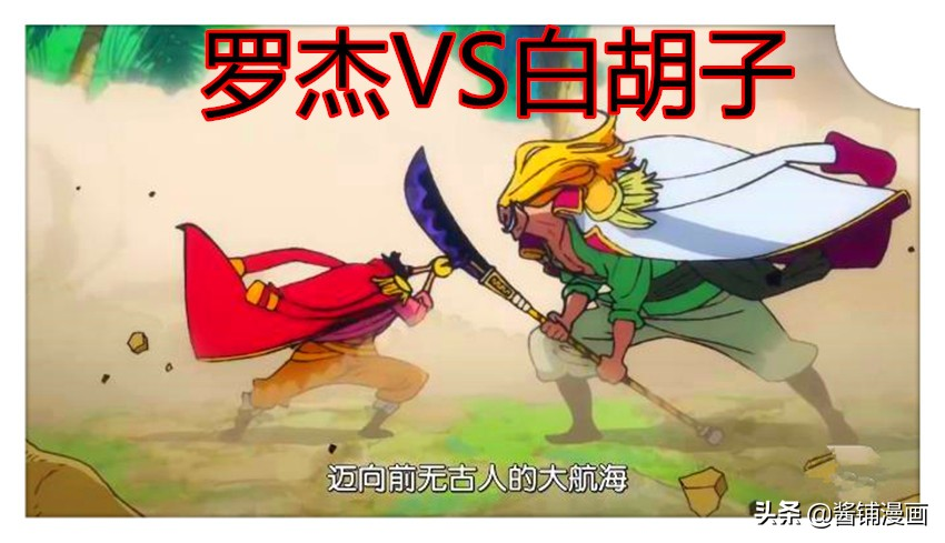 海賊王966集,香克斯與雷利VS馬爾科與御田,泰羅與賈巴很強