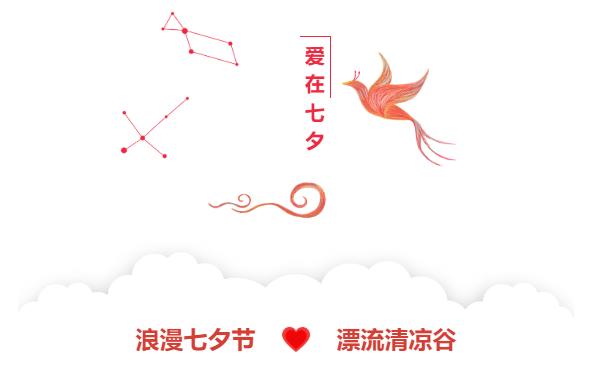 浪漫七夕节,漂流清凉谷