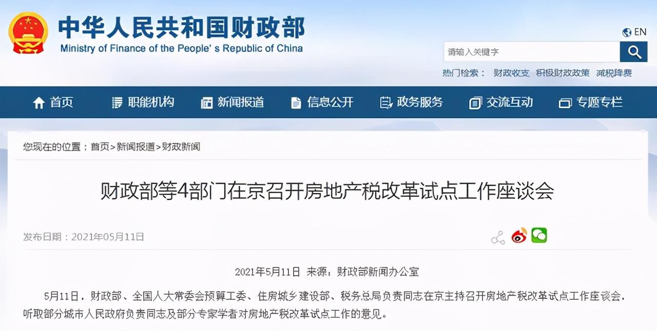 房地产税又出大动作,专家建议海南深圳先推行