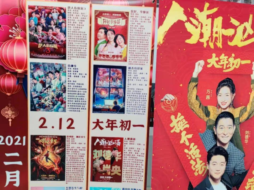 《唐探3》票房沖擊60億!王健林笑了