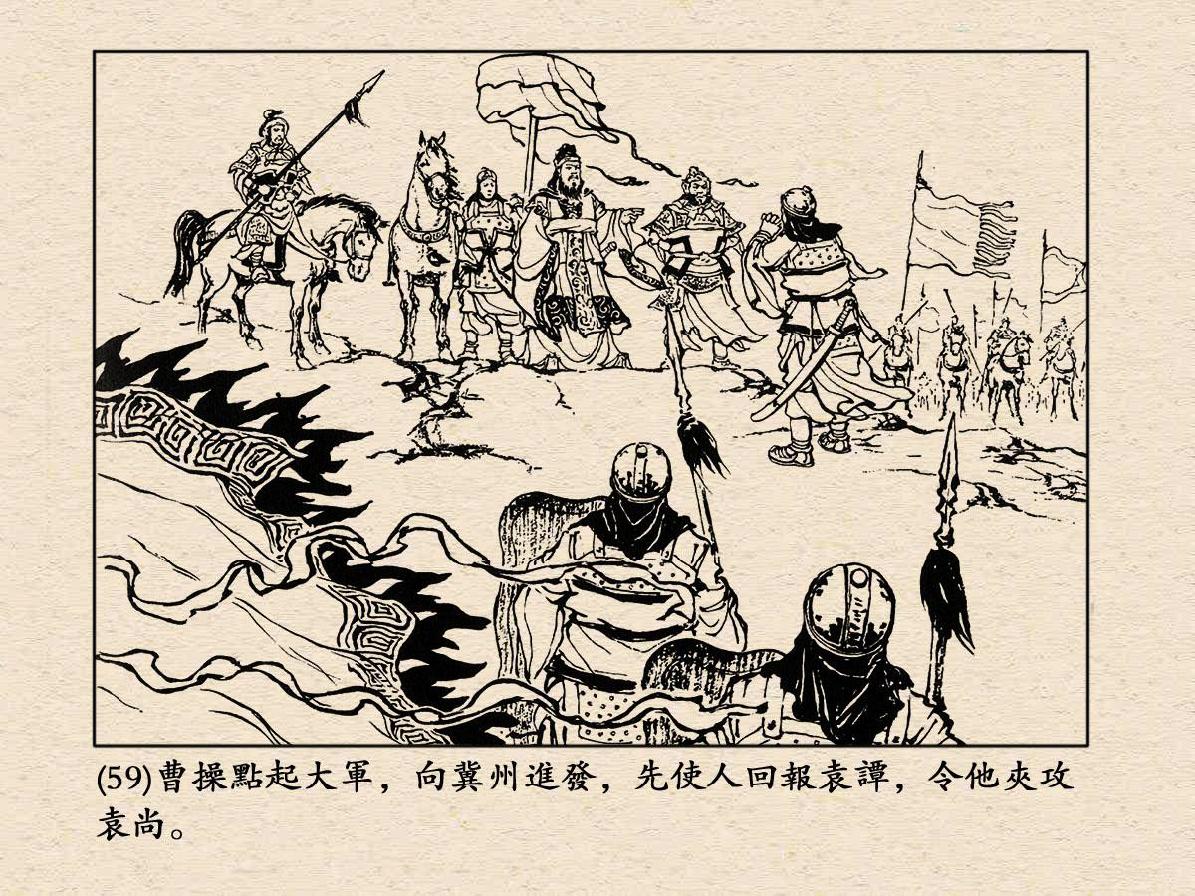 《三国演义》高清连环画第19集——定四州