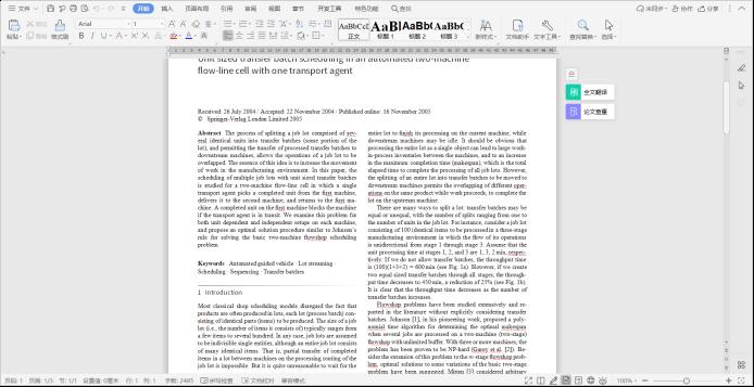 PDF怎么编辑?分享能编辑PDF文件内容的方法