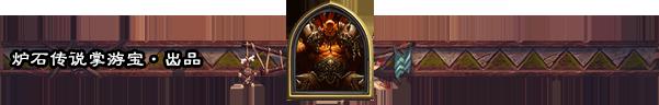 炉石传说 新模式对决初体验——诸神之战
