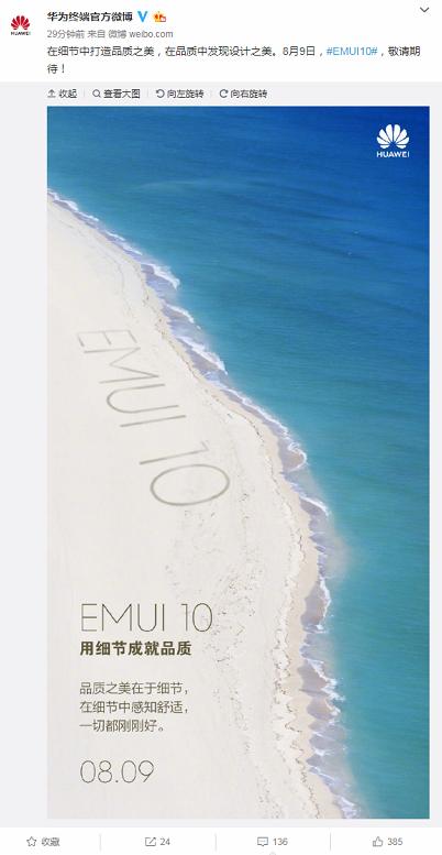 EMUI10新特点再曝出!全情景感受步入物联网时期