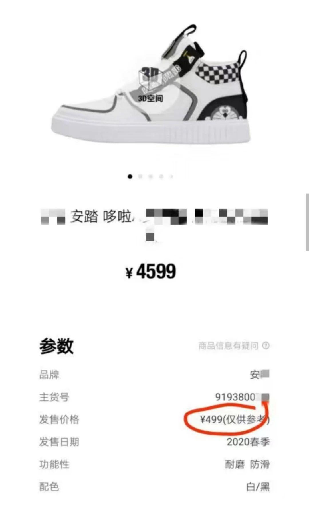 暴涨31倍,1500元李宁鞋炒到48889!得物回应下架封禁