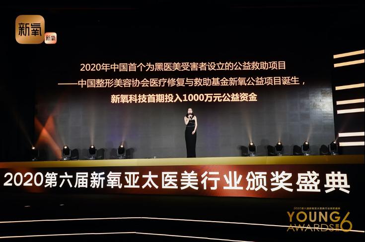 """王智惊艳亮相新氧亚太医美行业颁奖盛典,再现""""浪姐""""经典舞台"""