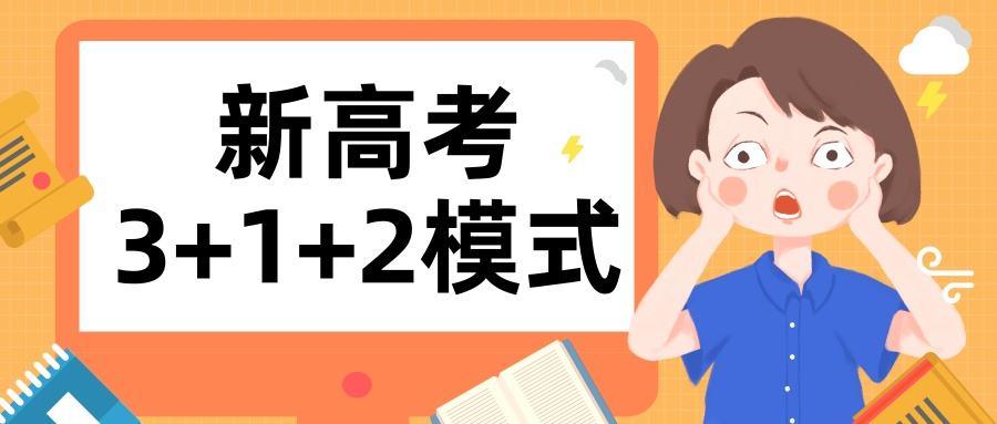 """新高考模式:正确理解""""3+1+2""""中的""""等级赋分制"""""""
