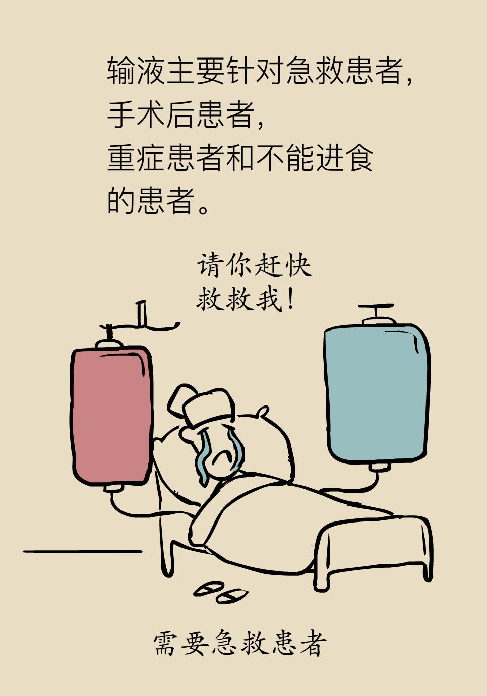 输液能通血管、防中风?这个液不是想输就能输!