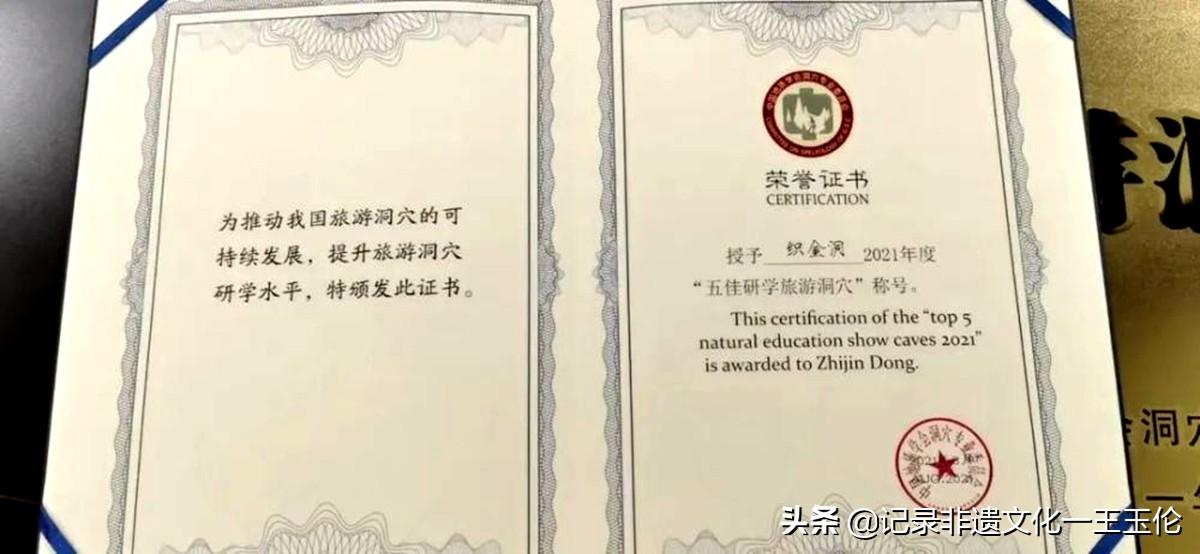 """织金洞荣获全国""""五佳研学旅游洞穴"""""""