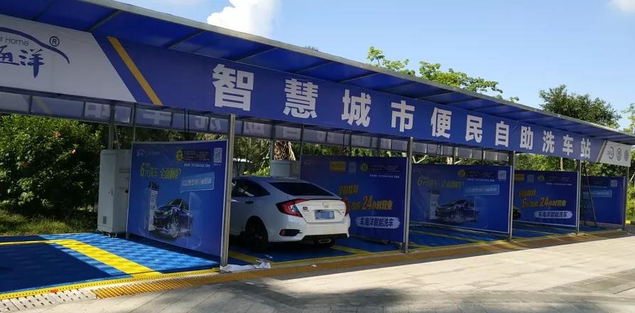 车海洋4个站点齐开业!洗车半价,有!免费洗车,有