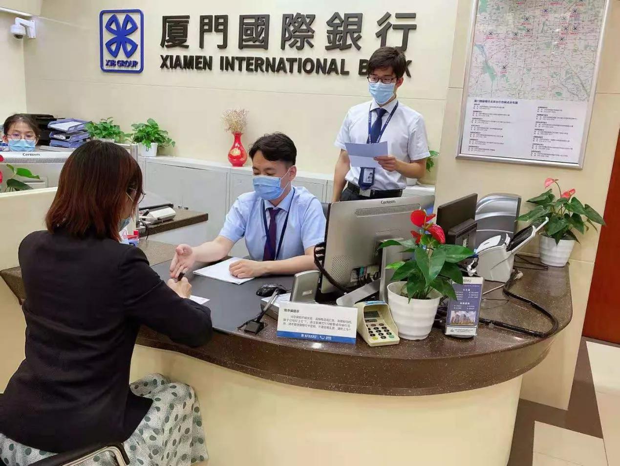 厦门国际银行不断创新 为实体经济输送<span class=