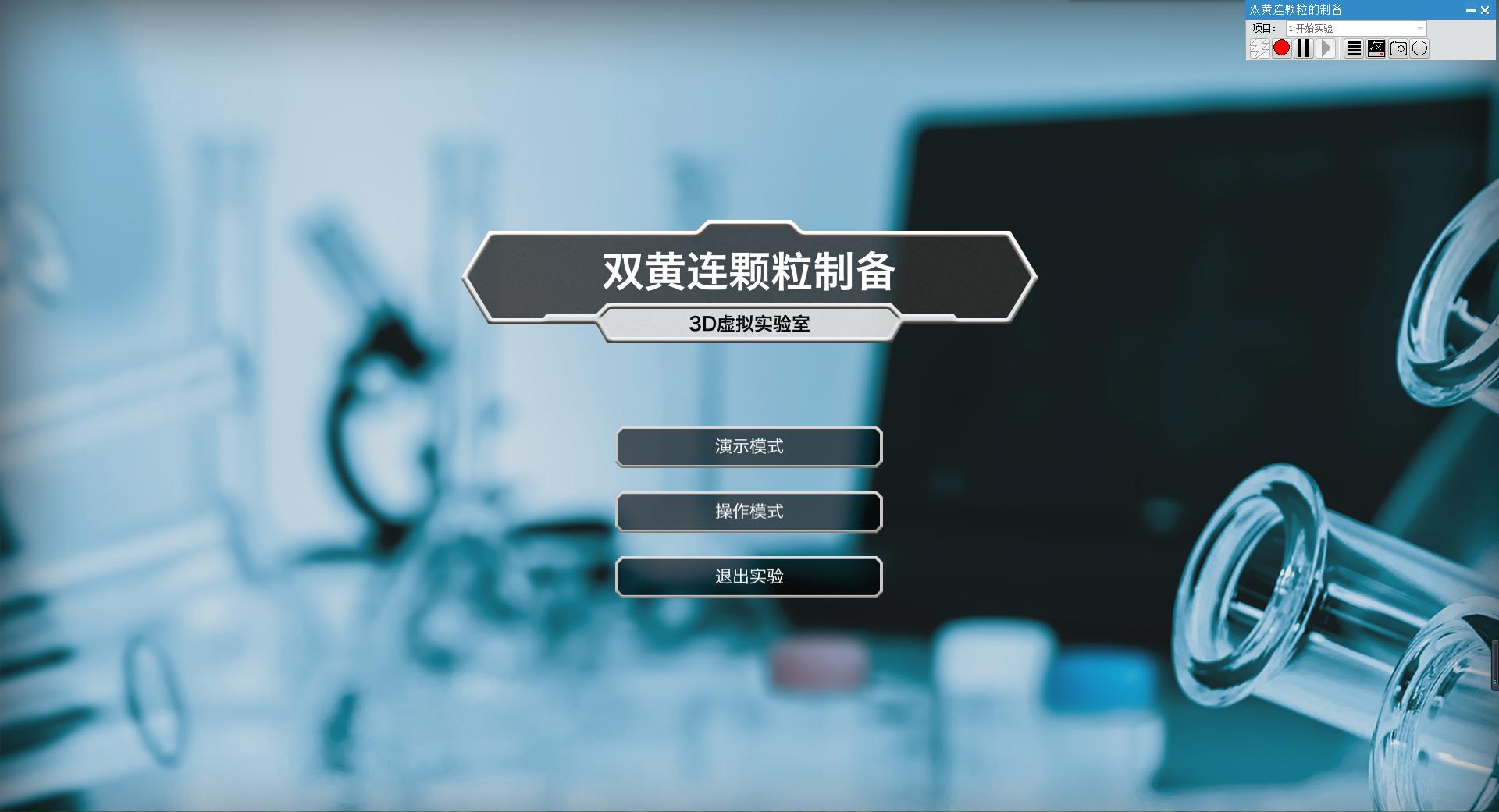 北京欧倍尔双黄连颗粒的制备虚拟仿真软件,增加学习趣味性
