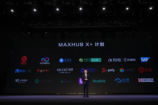 V5开全!MAXHUB智能化交互智能平板新产品重磅消息现身