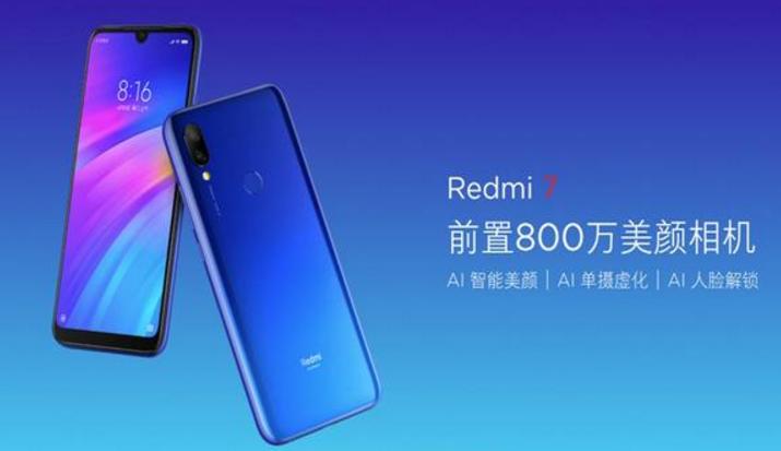 红米noteRedmi 7公布:骁龙632 4000mAh充电电池!