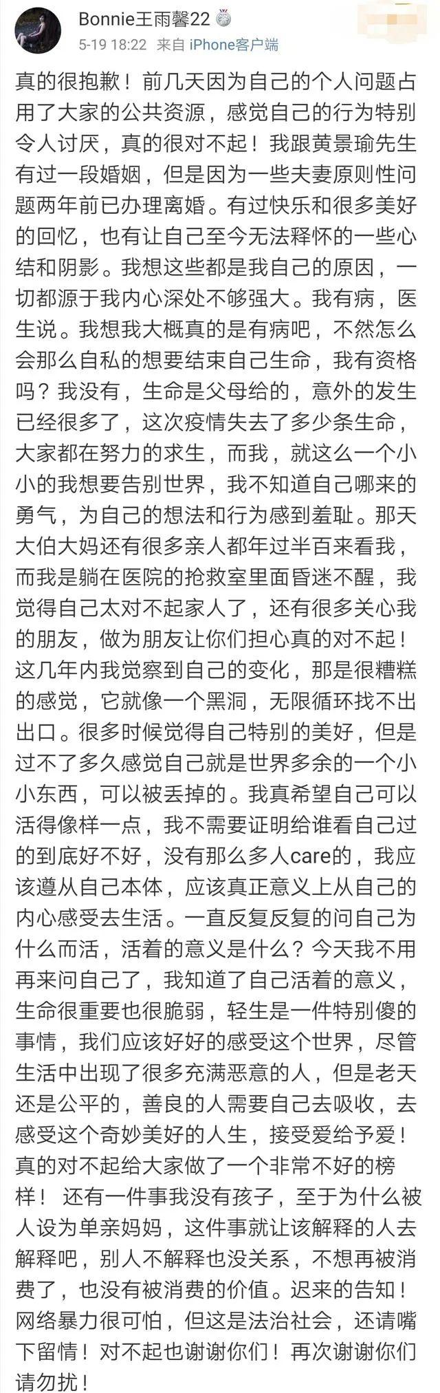 """黄景瑜""""前妻""""自杀未遂首发声,道歉并承认有过婚姻"""
