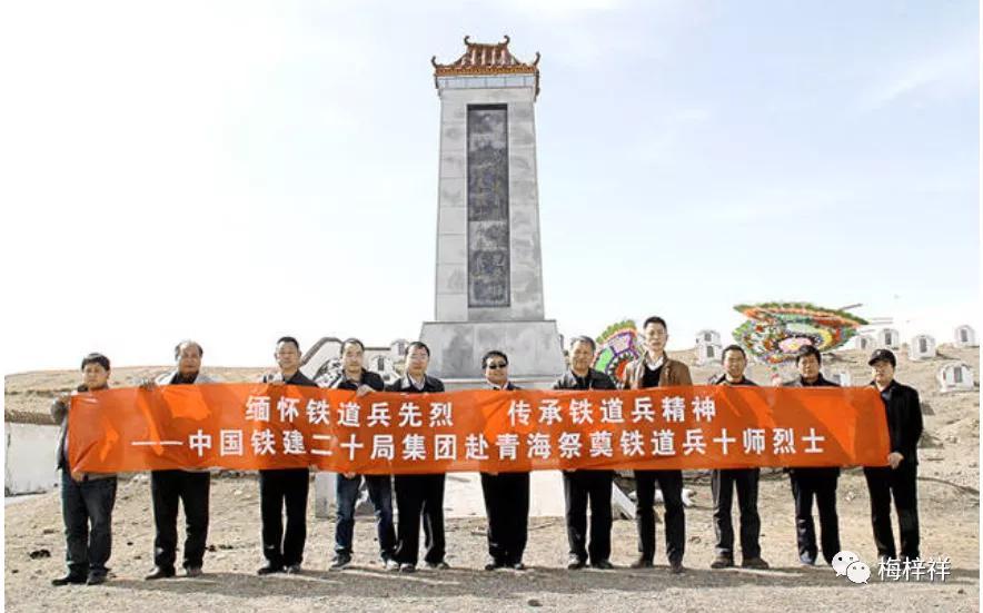 我们开掘的隧道:青藏铁路,原创梅梓祥