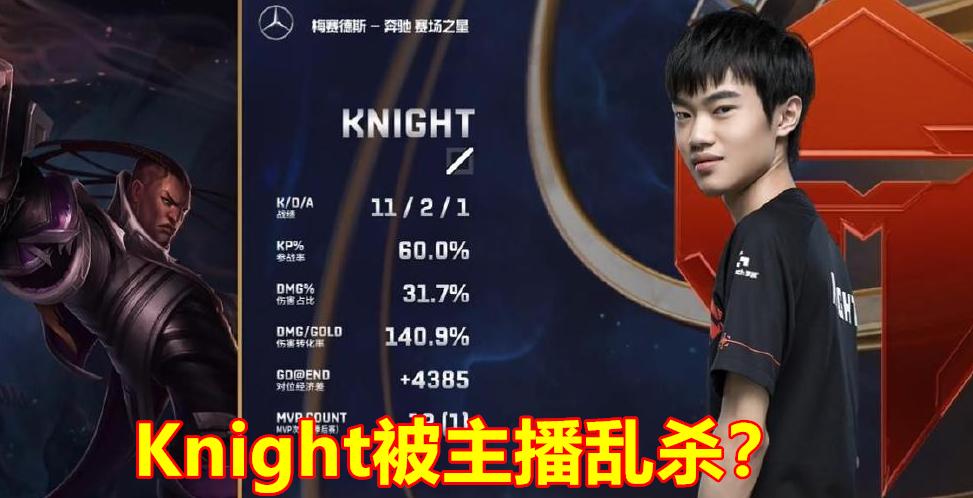 Knight拿冠军后在韩服王者群冒泡:其实我打排位被主播乱杀