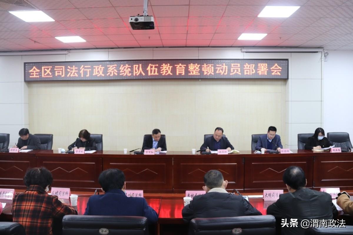 华州区司法局召开司法行政系统队伍教育整顿动员部署会议(组图)