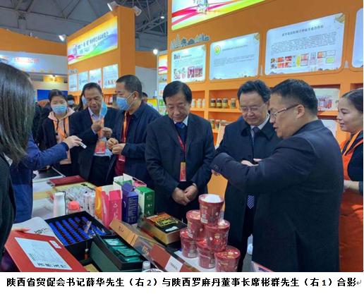 陕西罗麻丹应邀积极参与陕西经贸文化特色产业合作推介洽谈会