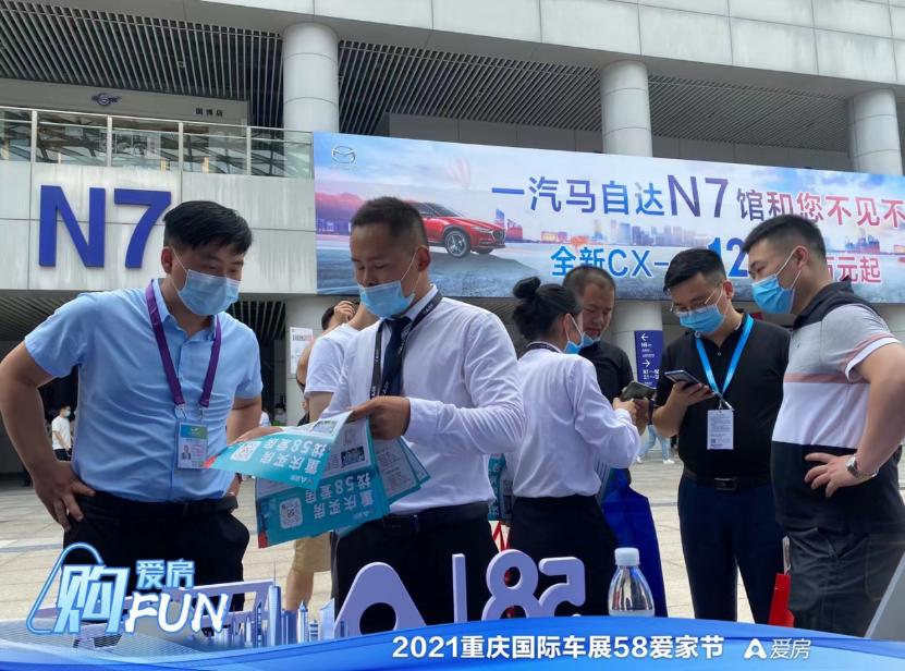 爱房 · 购FUN—2021重庆国际车展58爱家节华丽落幕