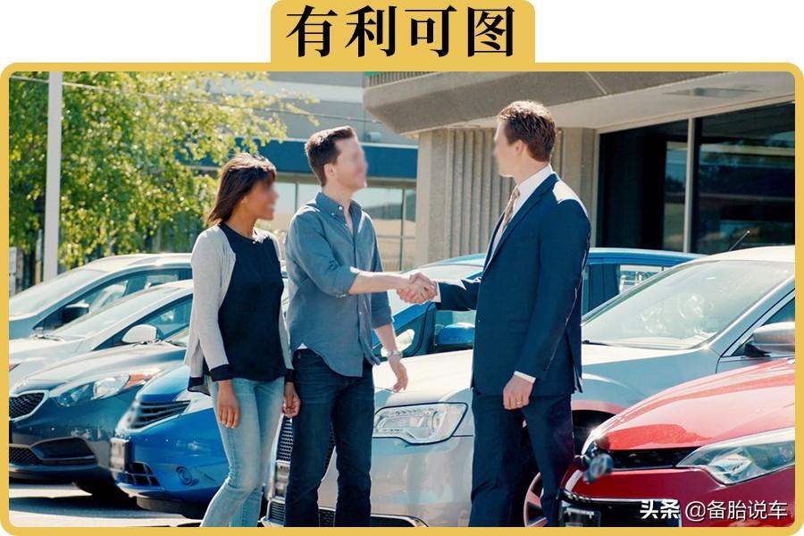 為什么4S店寧愿不收利息,也要勸你貸款買車?到底有什么貓膩?