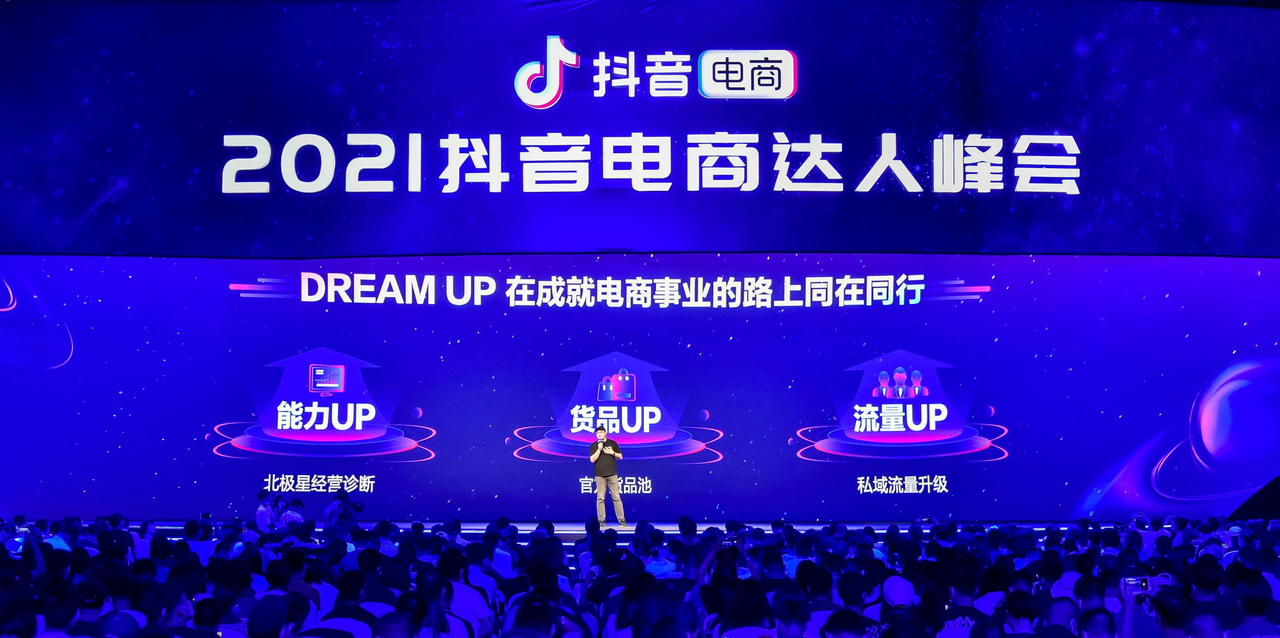 2021抖音电商达人峰会:电商达人成为品牌增长的重要引擎