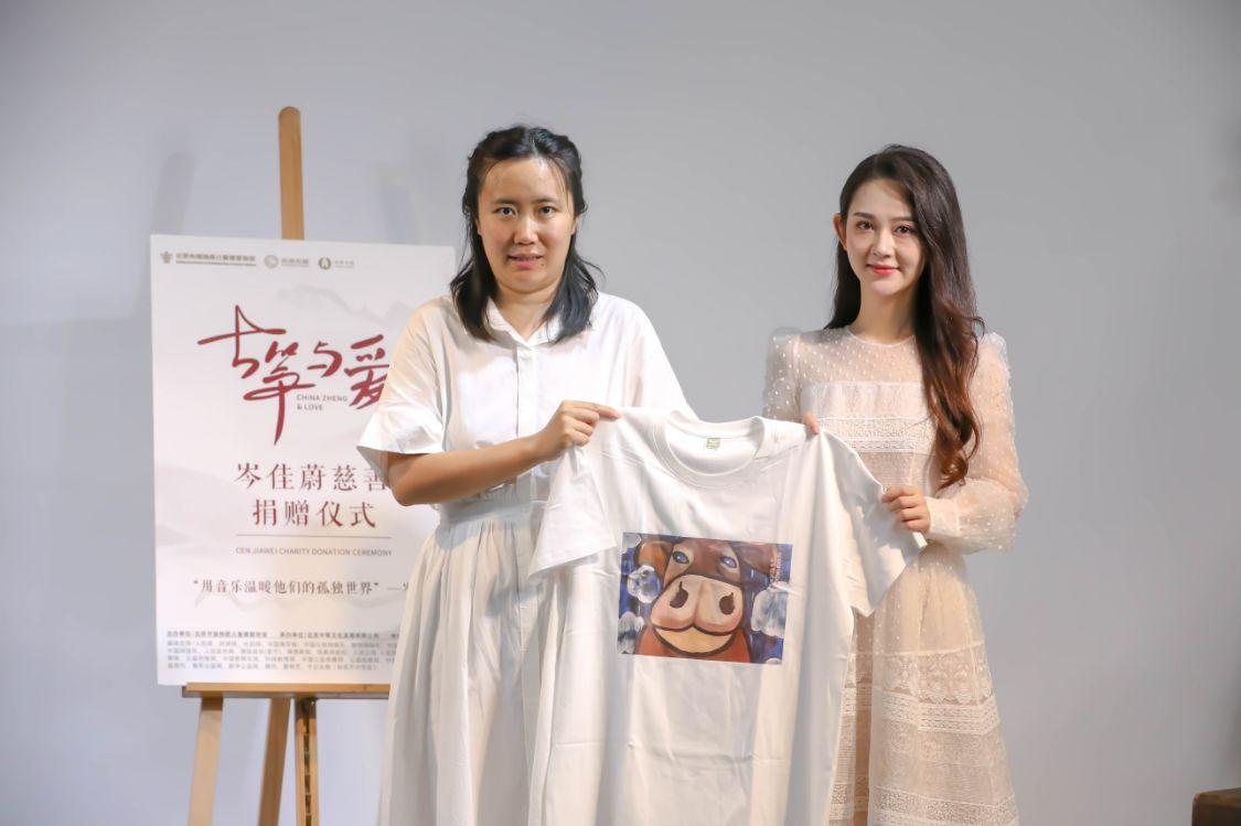 《古筝与爱》青年古筝演奏家岑佳蔚慈善捐赠仪式圆满举办