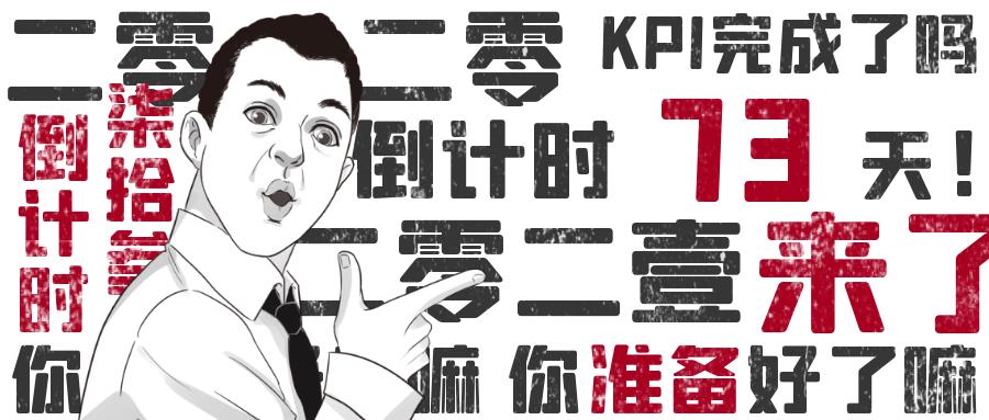 十月KPI凉凉可甩锅,2020年终KPI,如何放大招挽救?