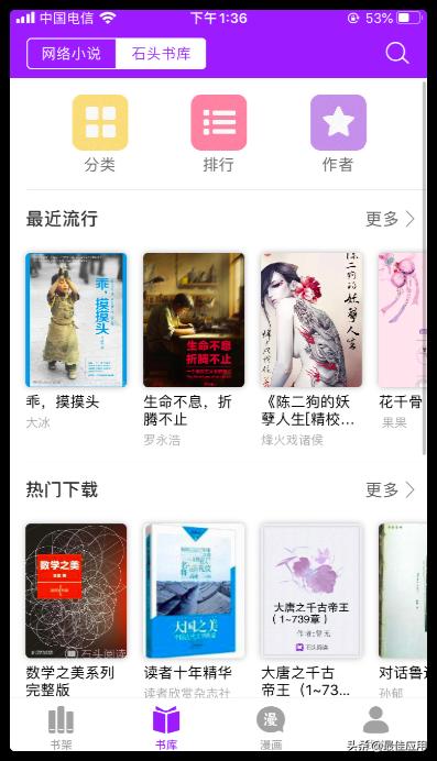 App Store刚刚上架了一款小说漫画搜索神器