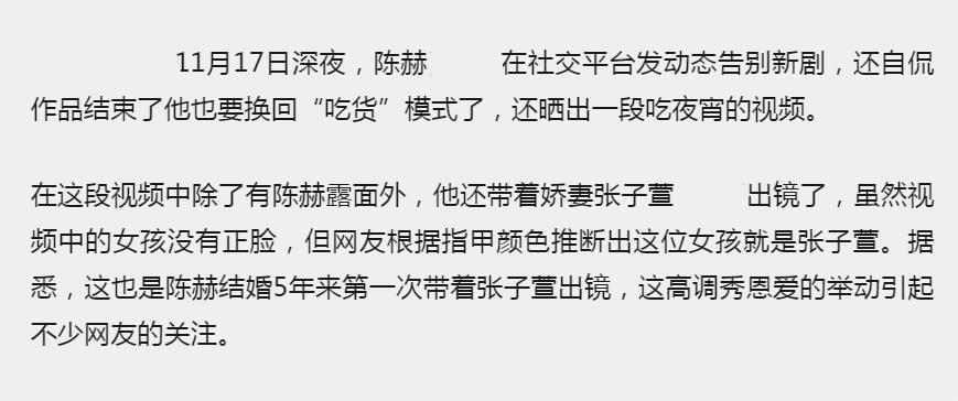 陈赫再婚5年首次秀恩爱,深夜带爱妻品尝美食,引网友愤怒吐槽