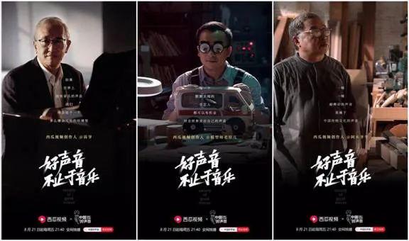 九年《中国好声音》携手西瓜视频求变,台网互动有新玩法