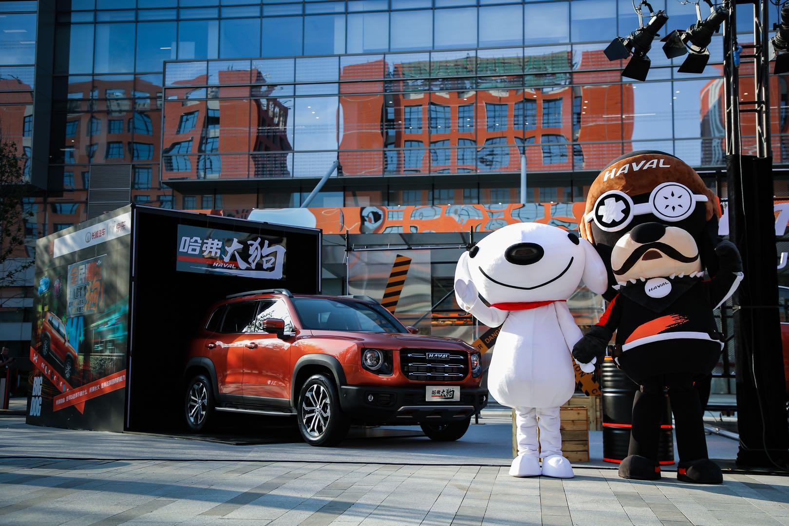 哈弗大狗即将在北京车展登场 双车双料齐上架