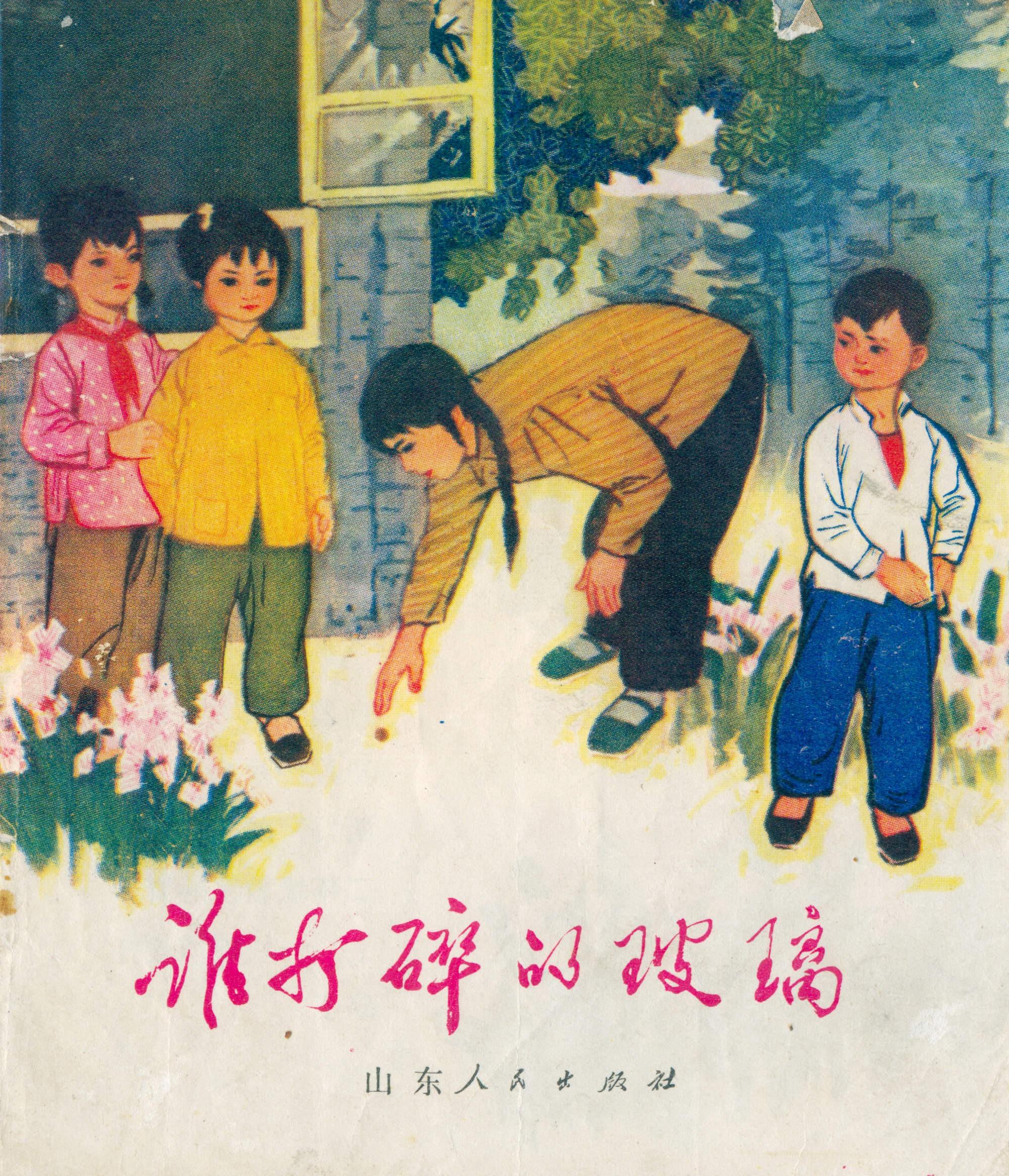 「童年怀旧彩色连环画」谁打碎的玻璃(1974年)