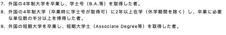 日本艺术留学 | 2年就能拿到名校学士学位?学部编入了解一下