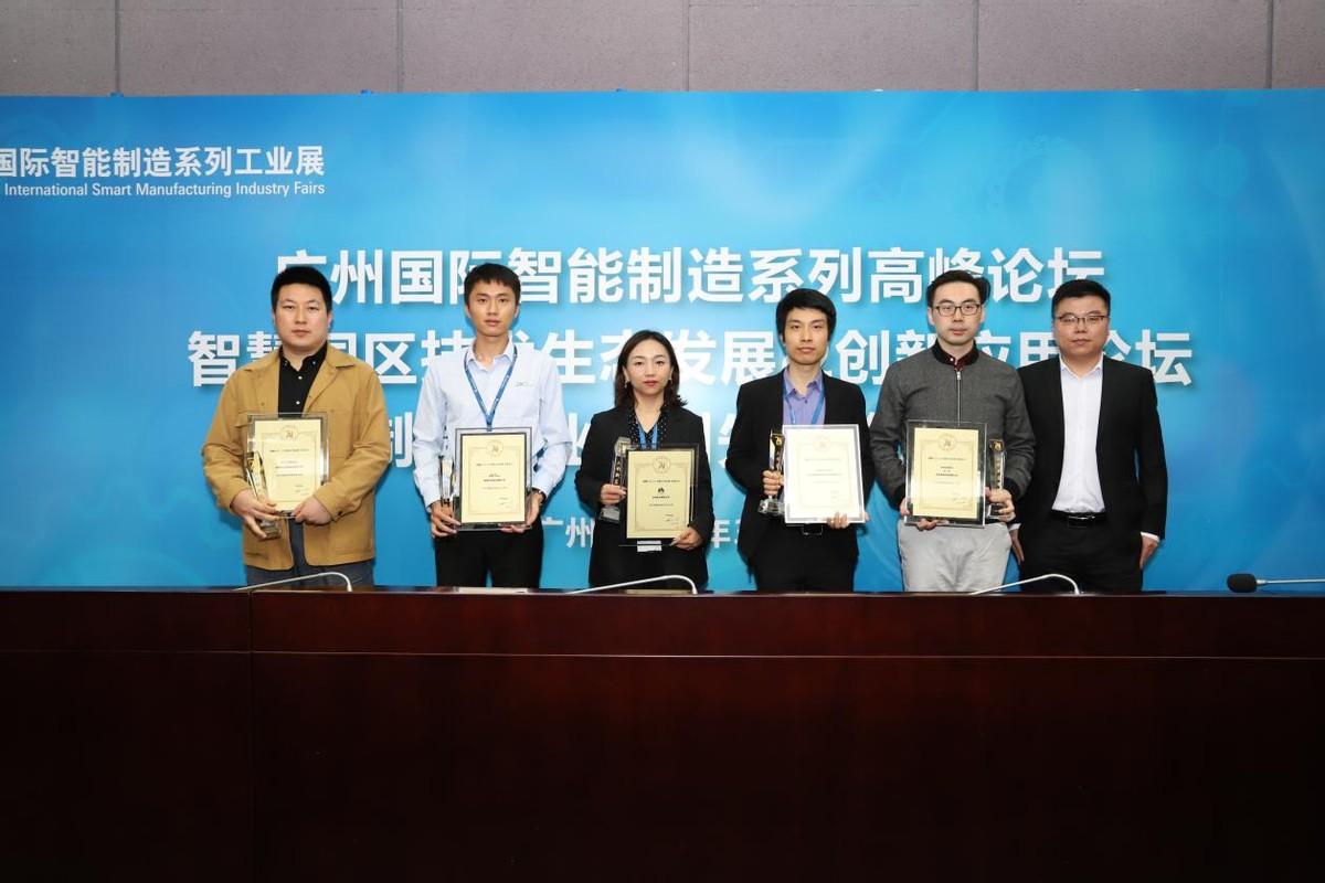 熵基科技受邀出席智慧園區技術生態發展&創新應用論壇并獲獎