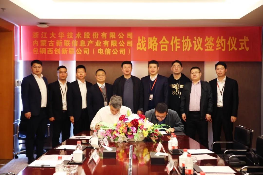 大華股份攜手新聯公司 共推鋼鐵企業智能化轉型
