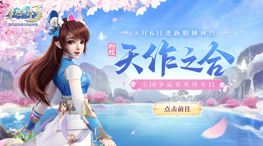 """Open the world to dominate the domestic martial arts stand-alone """"Wulin Chronicles 2"""" on August 12"""