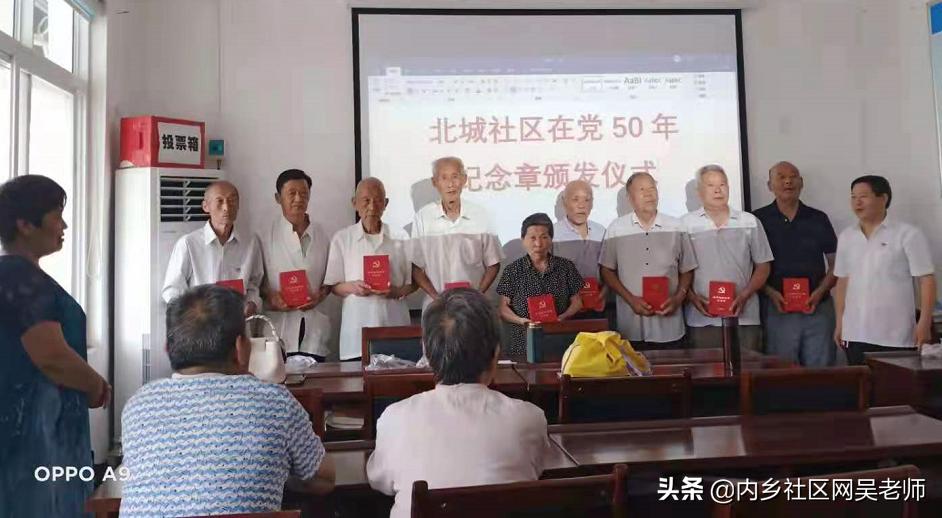 """内乡县城关镇为百名高龄党员颁发""""光荣在党50年""""纪念章"""