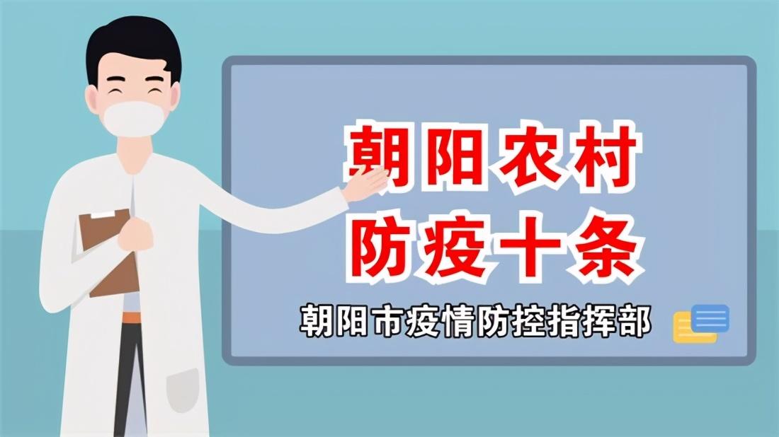 【全力做好疫情防控工作 切实维护群众健康安全】朝阳农村防疫十条